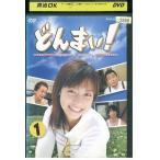 どんまい! 1 相武紗季 DVD レンタル版 レンタル落ち 中古 リユース
