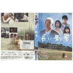 長い散歩 緒形拳 松田翔太 DVD レンタル版 レンタル落ち 中古 リユース