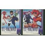 異次元の世界エルハザード 2巻セット(未完) DVD レンタル版 レンタル落ち 中古 リユース
