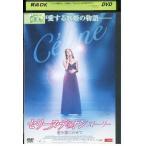 セリーヌ・ディオン ストーリー DVD レンタル版 レンタル落ち 中古 リユース