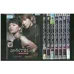 このろくでなしの愛 全8巻 DVD レンタル版 レンタル落ち 中古 リユース 全巻 全巻セット