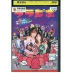ララピポ 成宮寛貴 中村ゆり DVD レンタル版 レンタル落ち 中古 リユース