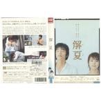 解夏 大沢たかお 石田ゆり子 DVD レンタル版 レンタル落ち 中古 リユース