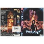 クロスファイア 矢田亜希子 伊藤英明 DVD レンタル版 レンタル落ち 中古 リユース