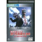 オール怪獣大進撃 DVD レンタル版 レンタル落ち 中古 リユース