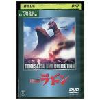 空の大怪獣 ラドン DVD レンタル版 レンタル落ち 中古 リユース