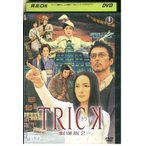 TRICK トリック劇場版2 仲間由紀恵 阿部寛 DVD レンタル版 レンタル落ち 中古 リユース