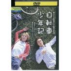 自転車少年記 安田章大 DVD レンタル版 レンタル落ち 中古 リユース