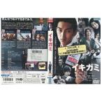 イキガミ 松田翔太 塚本高史 DVD レンタル版 レンタル落ち 中古 リユース