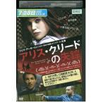 アリス・クリードの失踪 DVD レンタル版 レンタル落ち 中古 リユース