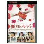 舞妓はレディ 上白石萌音 長谷川博己 DVD レンタル版 中古 リユース