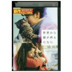世界から猫が消えたなら 佐藤健 宮崎あおい 濱田岳 DVD レンタル版 レンタル落ち 中古 リユース