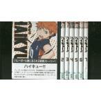 ハイキュー!! 1〜7巻セット(未完) DVD レンタル版 レンタル落ち 中古 リユース