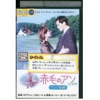 赤毛のアン アンの結婚 DVD レンタル版 レンタル落ち