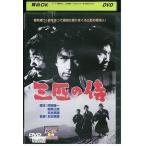 三匹の侍 丹波哲郎 長門勇 DVD レンタル版 レンタル落ち 中古 リユース