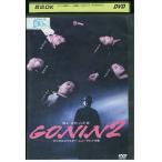 GONIN2 緒形拳 大竹しのぶ 喜多嶋舞 DVD レンタル版 レンタル落ち 中古 リユース