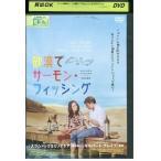 砂漠でサーモン・フィッシング DVD レンタル版 レンタル落ち 中古 リユース