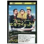 アイム・ソー エキサイテッド ペドロ・アルモドバル DVD レンタル版 レンタル落ち 中古 リユース