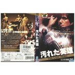 汚れた英雄 草刈正雄 浅野温子 DVD レンタル版 レンタル落ち 中古 リユース