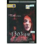 1303号室 中越典子 板谷由夏 DVD レンタル版 レンタル落ち 中古 リユース