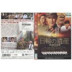 日輪の遺産 堺雅人 中村獅童 DVD レンタル版 レンタル落ち 中古 リユース