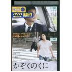 かぞくのくに 安藤サクラ 井浦新 DVD レンタル版 レンタル落ち 中古 リユース