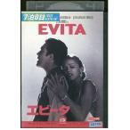 エビータ マドンナ DVD レンタル版 レンタル落ち 中古 リユース