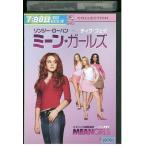 ミーン・ガールズ リンジー・ローハン DVD レンタル版 レンタル落ち 中古 リユース
