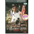 レジェンド・オブ・フィスト/怒りの鉄拳 DVD レンタル版 レンタル落ち 中古 リユース