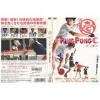 ピンポン PING PONG 窪塚洋介 中村獅童 DVD レンタル版 レンタル落ち 中古 リユース