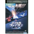 ミシェルヴァイヨン DVD レンタル版 レンタル落ち 中古 リユース