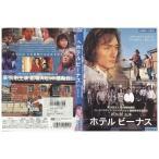 ホテルビーナス 草なぎ剛 DVD レンタル版 レンタル落ち 中古 リユース