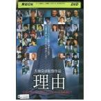 理由 岸部一徳 DVD レンタル版 レンタル落ち 中古 リユース