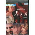 夫以外の選択肢 DVD レンタル版 レンタル落ち 中古 リユース