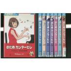 のだめカンタービレ 全8巻 DVD レンタル版 レンタル落ち 中古 リユース 全巻 全巻セット