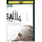 SAW ソウ4 DVD レンタル版 レンタル落ち 中古 リユース
