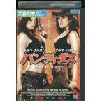 バンディダス DVD レンタル版 レンタル落ち 中古 リユース