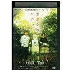 きまぐれロボット 浅野忠信 香里奈 DVD レンタル版 レンタル落ち 中古 リユース