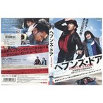 ヘブンズ・ドア 長瀬智也 福田麻由子 DVD レンタル版 中古 リユース