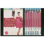 ファンタスティック・カップル 全8巻 DVD レンタル版 レンタル落ち 中古 リユース 全巻 全巻セット