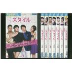 スタイル リュ・シウォン 全8巻 DVD レンタル版 レンタル落ち 中古 リユース 全巻 全巻セット