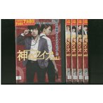 神のクイズ 全5巻 DVD レンタル版 レンタル落ち 中古 リユース 全巻 全巻セット