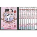 プロポーズ大作戦 全10巻 DVD レンタル版 レンタル落ち 中古 リユース 全巻 全巻セット