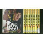 世界の終わり 全8巻 DVD レンタル版 レンタル落ち 中古 リユース 全巻 全巻セット