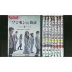ソロモンの偽証 全8巻 DVD レンタル版 レンタル落ち 中古 リユース 全巻 全巻セット