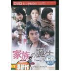 家族の誕生 DVD レンタル版 レンタル落ち 中古 リユース