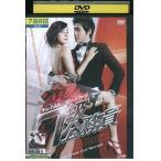 7級公務員 カン・ジファン DVD レンタル版 レンタル落ち 中古 リユース