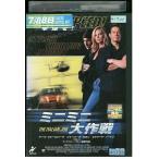 ミニミニ大作戦 DVD レンタル版 レンタル落ち 中古 リユース