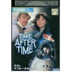 タイムアフタータイム DVD レンタル版 レンタル落ち 中古 リユース