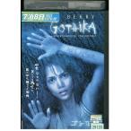 ゴシカ ハル ベリー DVD レンタル版 レンタル落ち 中古 リユース